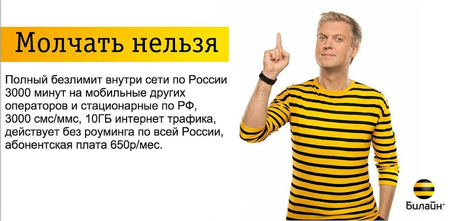 Безлимитные корпоративные тарифы на звонки по России