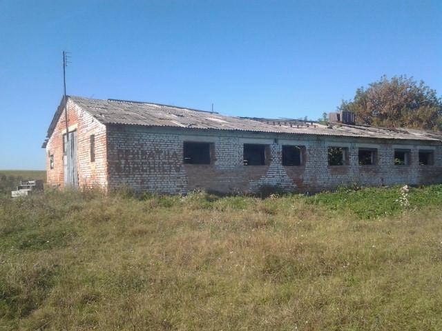 Продается здание фермы в аварийном состоянии