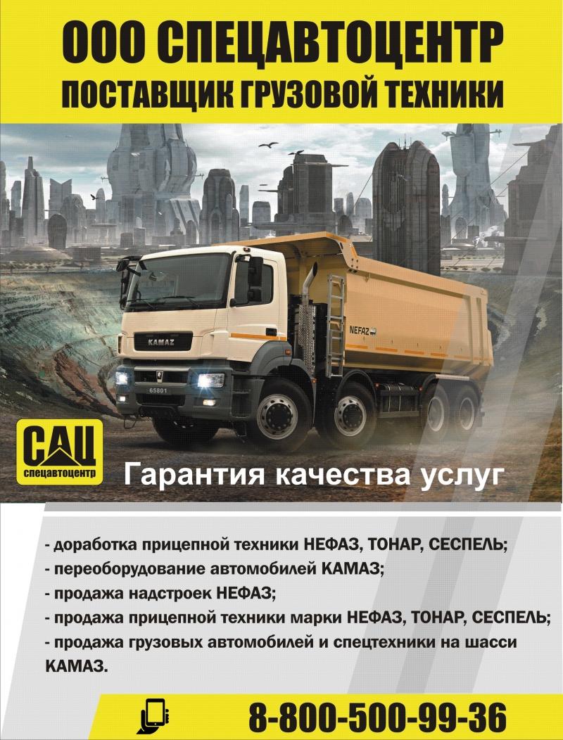 ООО СПЕЦАВТОЦЕНТР - ПОСТАВЩИК ГРУЗОВОЙ ТЕХНИКИ
