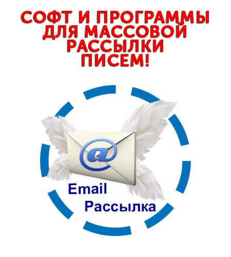 Массовые рассылки на mail.ru, yandex.ru, rambler.ru своими руками