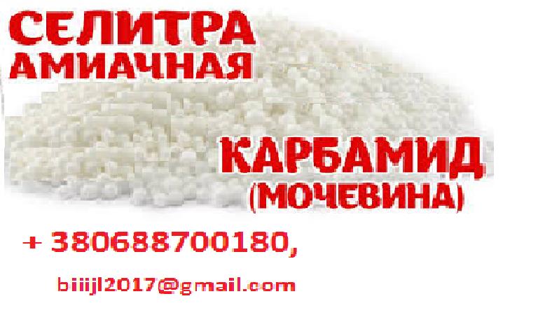 Удобрения.   Продам по всей Украине, СНГ, на экспорт Карбамид, селитру