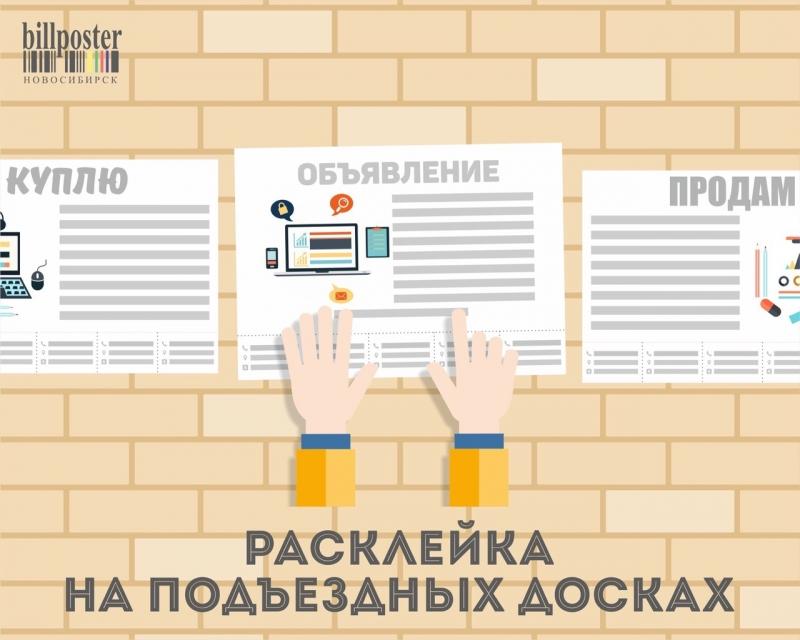 Расклейка объявлений в Новосибирске.