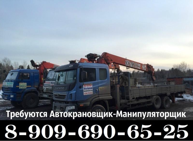 СРОЧНО ТРЕБУЕТСЯ Водитель Крана-Манипулятора 8-909-690-65-25