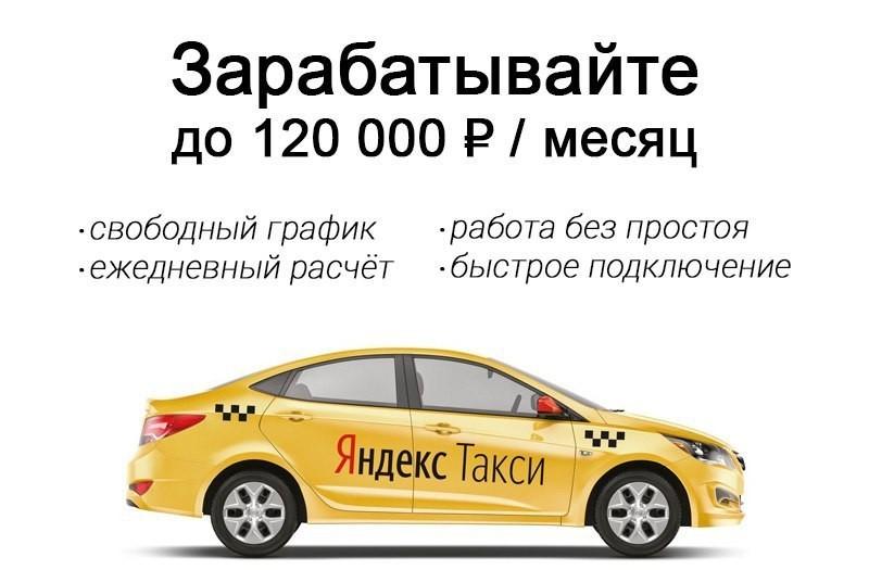 Работа в такси такси до 12000 рублей в месяц