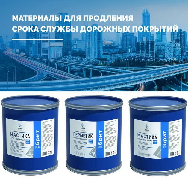 Мастики для ремонта дорог БРИТ